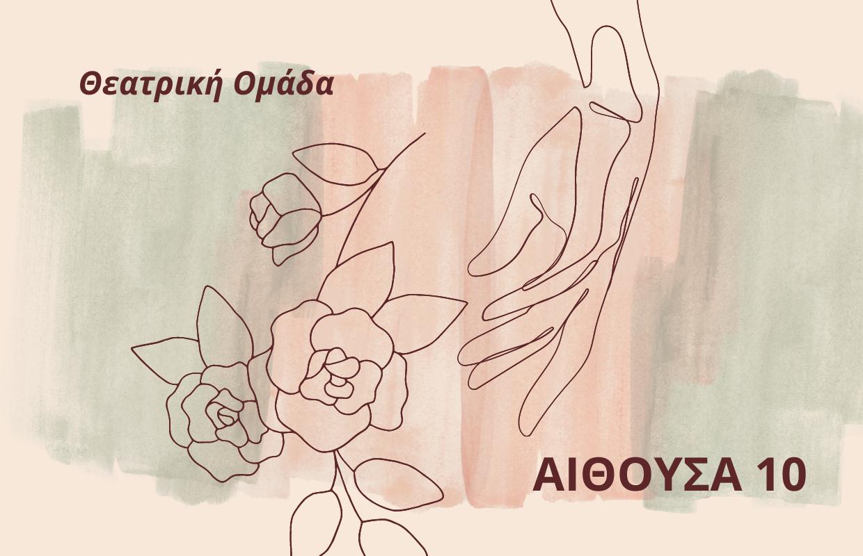 Aithousa 10