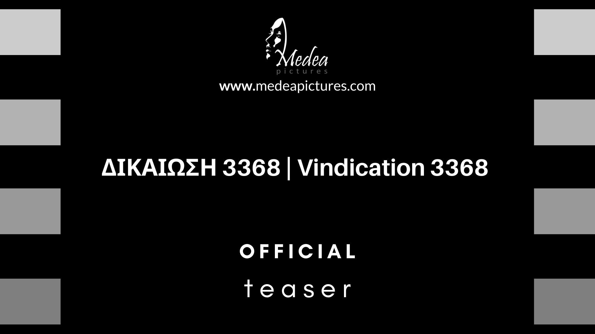 ΔΙΚΑΙΩΣΗ 3368 Vindication 3368 Official Teaser